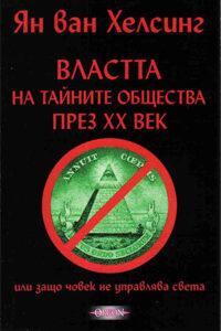 Властта на тайните общества през ХХ век