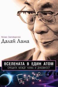 Вселената в един атом. Срещата между наука и духовност