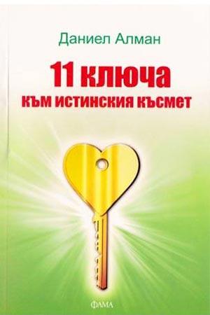 11 ключа към истинския късмет