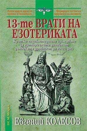 13-те врати на езотериката