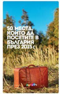 50 места, които да посетите в България през 2015г.