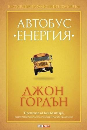 """Автобус """"Енергия"""""""