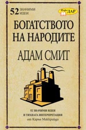 Богатството на народите. Адам Смит