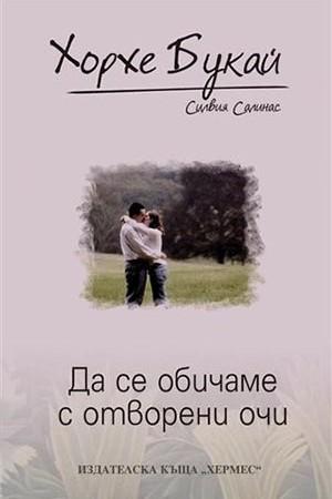 Да се обичаме с отворени очи