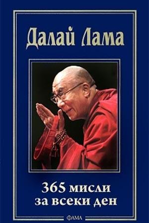 Далай Лама. 365 мисли за всеки ден