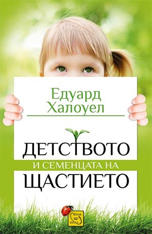 Детството и семенцата на щастието