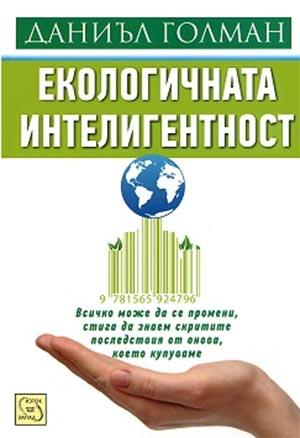 Екологичната интелигентност