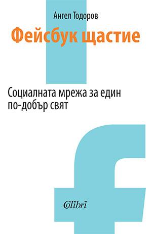 Фейсбук щастие. Социалната мрежа за един по-добър свят