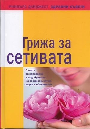 Грижа за сетивата. Съвети за запазване и подобряване на зрението, слуха, вкуса и обонянието