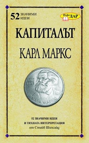Капиталът. Карл Маркс
