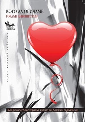 Кого да обичаме. Как да избягваме хората, които ще разбият сърцата ни