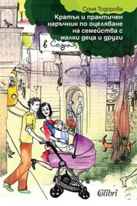 Кратък и практичен наръчник по оцеляване на семейства с малки деца и други в София