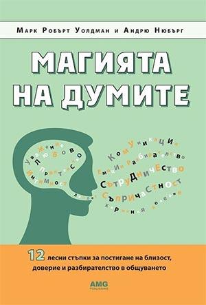 Магията на думите. 12 лесни стъпки за постигане на близост, доверие и разбирателство в общуването