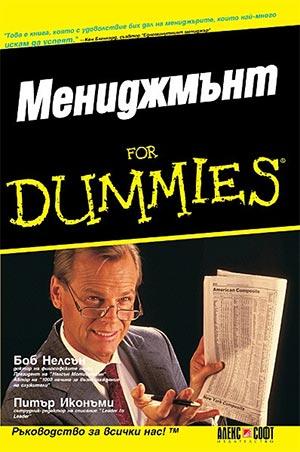 Мениджмънт For Dummies