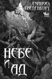Небе и ад