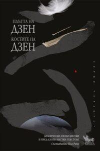 Плътта на Дзен, костите на Дзен. Класически дзенбудистки и преддзенбудистки текстове