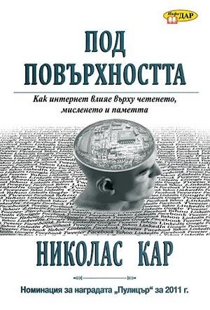 Под повърхността. Как интернет влияе върху четенето, мисленето и паметта