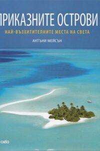 Приказните острови. Най-възхитителните места на света