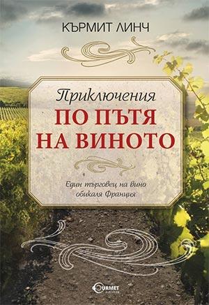 Приключения по пътя на виното