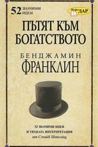Пътят към богатството. Бенджамин Франклин