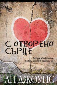 С отворено сърце. Как да привличаме повече любов в живота си