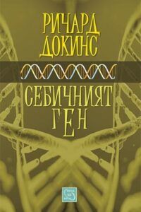 Себичният ген