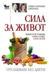 Сила за живот 1. Отслабване без диети