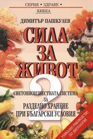 Сила за живот 2. Световноизвестната система за разделно хранене при български условия