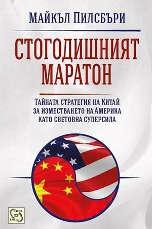 Стогодишният маратон. Тайната стратегия на Китай за изместването на Америка като световна суперсила
