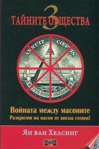 Тайните общества 3. Войната между масоните