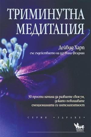 Триминутна медитация