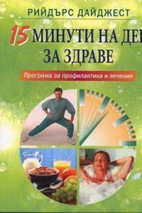 15 минути на ден за здраве