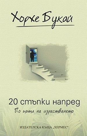 20 стъпки напред