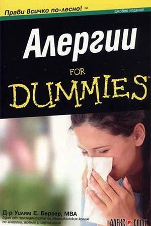 Алергии For Dummies. Джобно издание