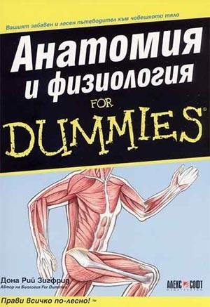 Анатомия и физиология For Dummies