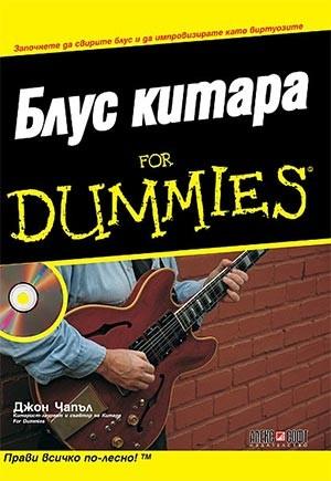 Блус Китара for Dummies + CD