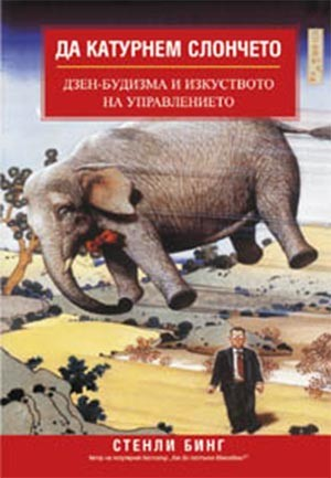 Да катурнем слончето. Дзен-будизма и изкуството на управлението