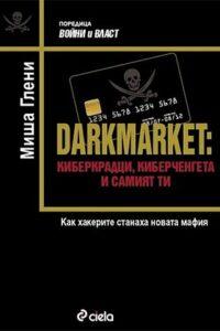 Darkmarket. Киберкрадци, киберченгета и самият ти. Как хакерите станаха новата мафия