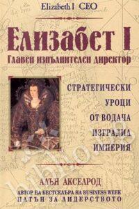 Елизабет І. Главен изпълнителен директор