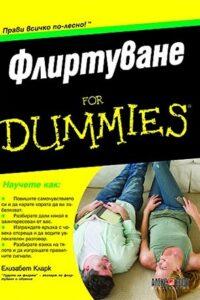 Флиртуване For Dummies