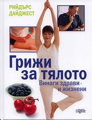Грижи за тялото: Винаги здрави и жизнени