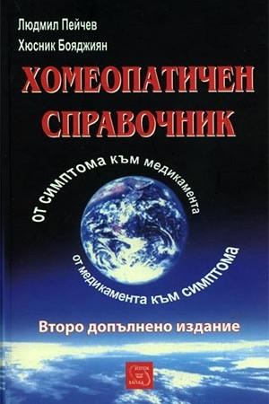 Хомеопатичен справочник