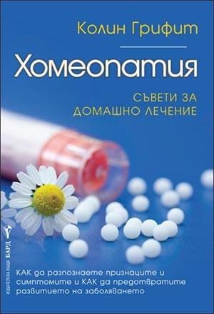 Хомеопатия. Съвети за домашно лечение