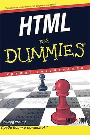 HTML For Dummies. Кратко ръководство