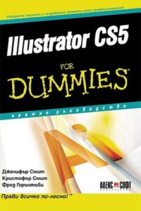 Illustrator CS5 For Dummies. Кратко ръководство