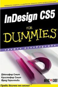InDesign CS5 For Dummies. Кратко ръководство