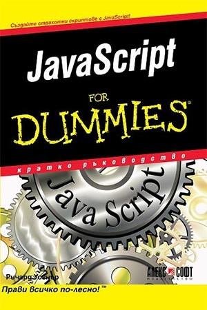JavaScript For Dummies. Кратко ръководство