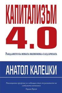 Капитализъм 4.0: Раждането на новата икономика след кризата