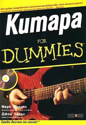 Китара For Dummies + CD