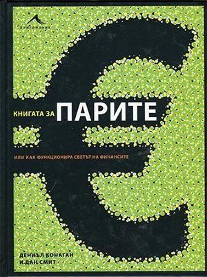 Книгата за парите или как функционира светът на финансите